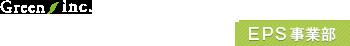 グリーン株式会社 EPS事業部|愛知県一宮市・名古屋市の発泡スチロール加工・販売